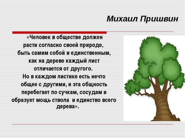 «Человек в обществе должен расти согласно своей природе, быть самим собой и...