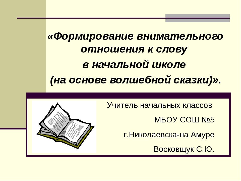 «Формирование внимательного отношения к слову в начальной школе (на основе во...