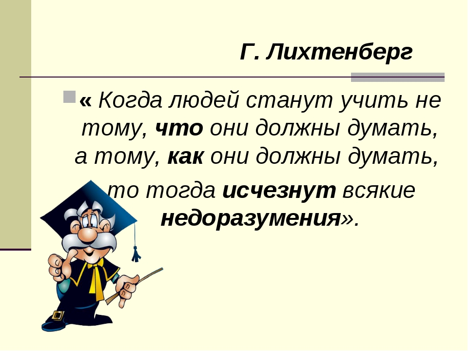 « Когда людей станут учить не тому, что они должны думать, а тому, как они до...