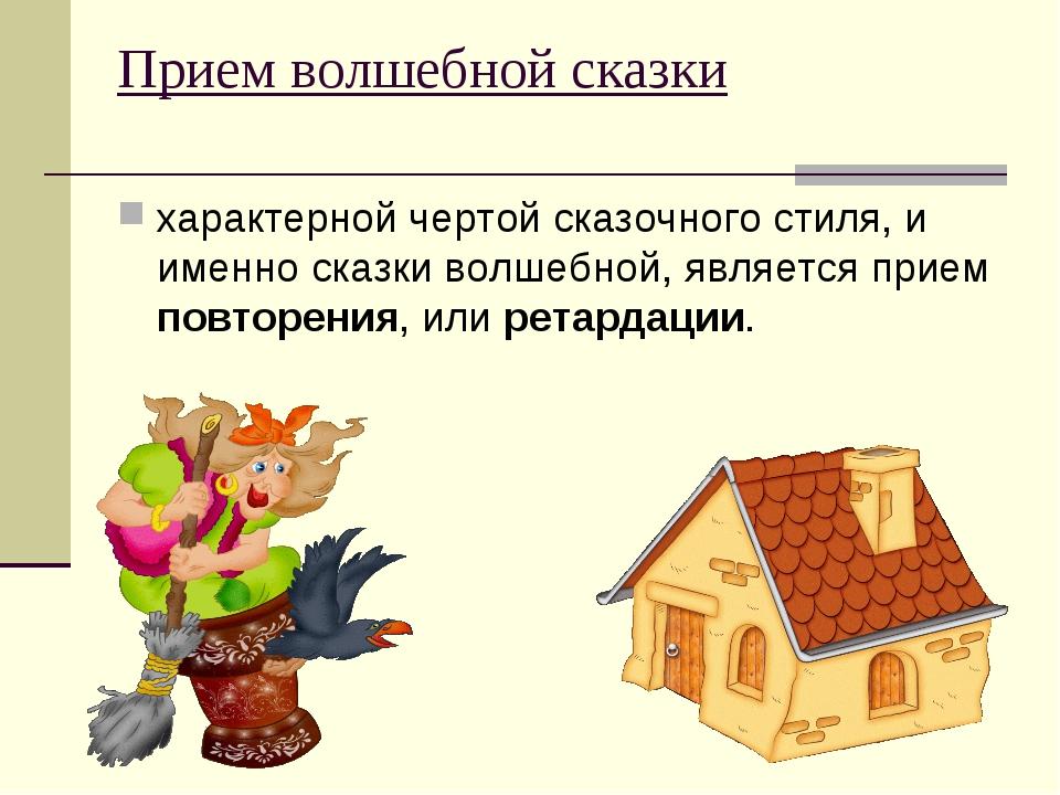 Прием волшебной сказки характерной чертой сказочного стиля, и именно сказки в...