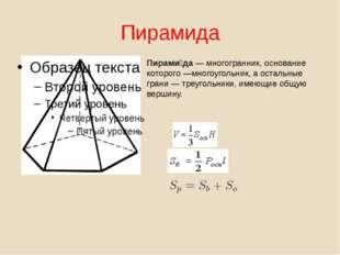 Пирамида Пирами́да—многогранник, основание которого—многоугольник, а остал