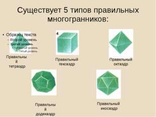 Существует 5 типов правильных многогранников: Правильный тетраэдр Правильный