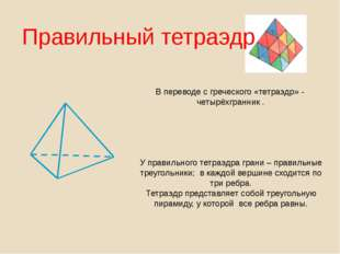 В переводе с греческого «тетраэдр» - четырёхгранник . У правильного тетраэдра