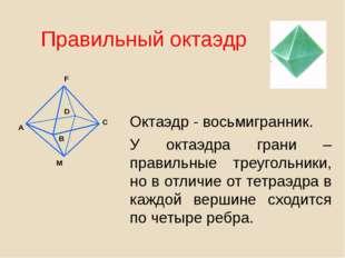 Правильный октаэдр Октаэдр - восьмигранник. У октаэдра грани – правильные тре