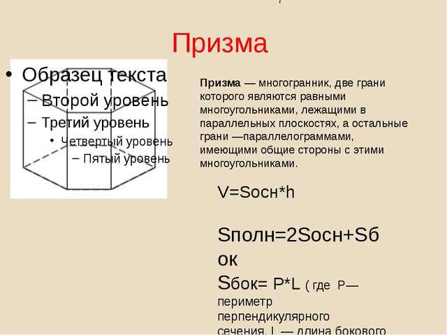 Призма Призма—многогранник, две грани которого являются равными многоугольн...