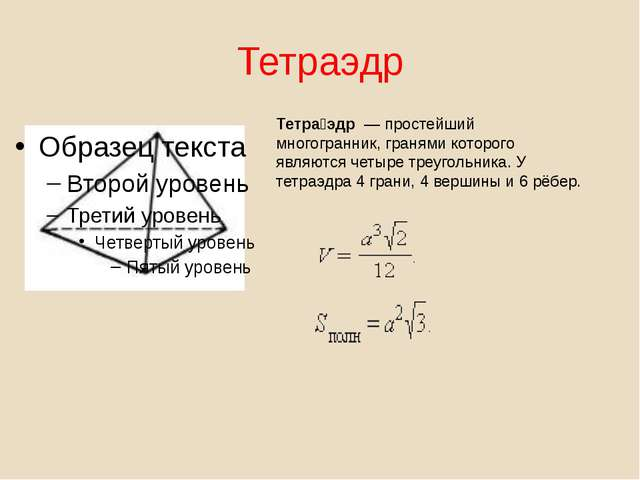 Тетраэдр Тетра́эдр— простейший многогранник, гранями которого являются четы...