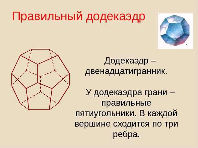 Правильный додекаэдр Додекаэдр – двенадцатигранник. У додекаэдра грани – прав...