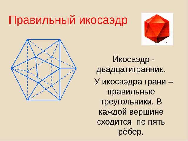 Правильный икосаэдр Икосаэдр - двадцатигранник. У икосаэдра грани – правильны...