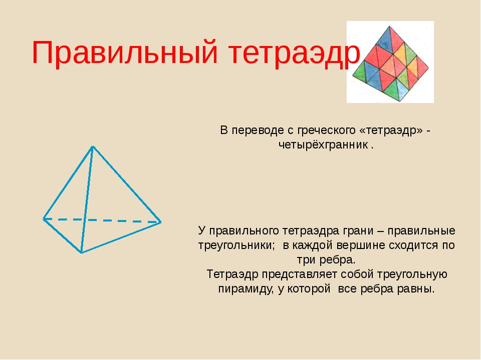 В переводе с греческого «тетраэдр» - четырёхгранник . У правильного тетраэдра...