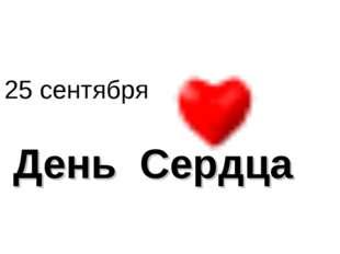 25 сентября День Сердца