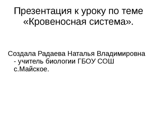 Презентация к уроку по теме «Кровеносная система». Создала Радаева Наталья Вл...