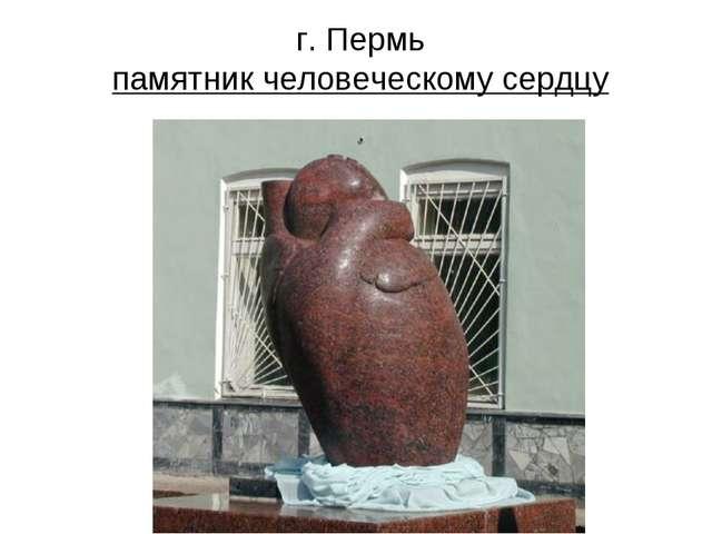 г. Пермь памятник человеческому сердцу
