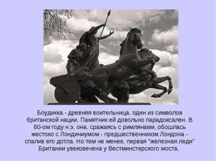 Боудикка - древняя воительница, один из символов британской нации. Памятник е