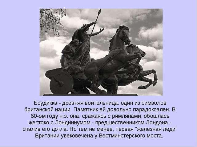 Боудикка - древняя воительница, один из символов британской нации. Памятник е...