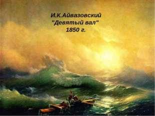 """И.К.Айвазовский """"Девятый вал"""" 1850 г."""