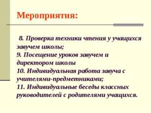 Мероприятия: 8. Проверка техники чтения у учащихся завучем школы; 9. Посещени