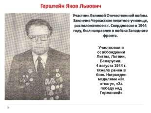 Участвовал в освобождении Литвы, Латвии, Беларусии. 4 августа 1944 г. тяжело