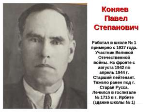 Коняев Павел Степанович Работал в школе № 1 примерно с 1937 года. Участник Ве