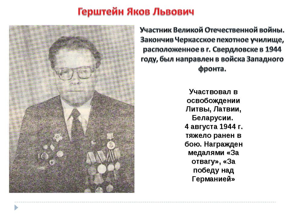 Участвовал в освобождении Литвы, Латвии, Беларусии. 4 августа 1944 г. тяжело...