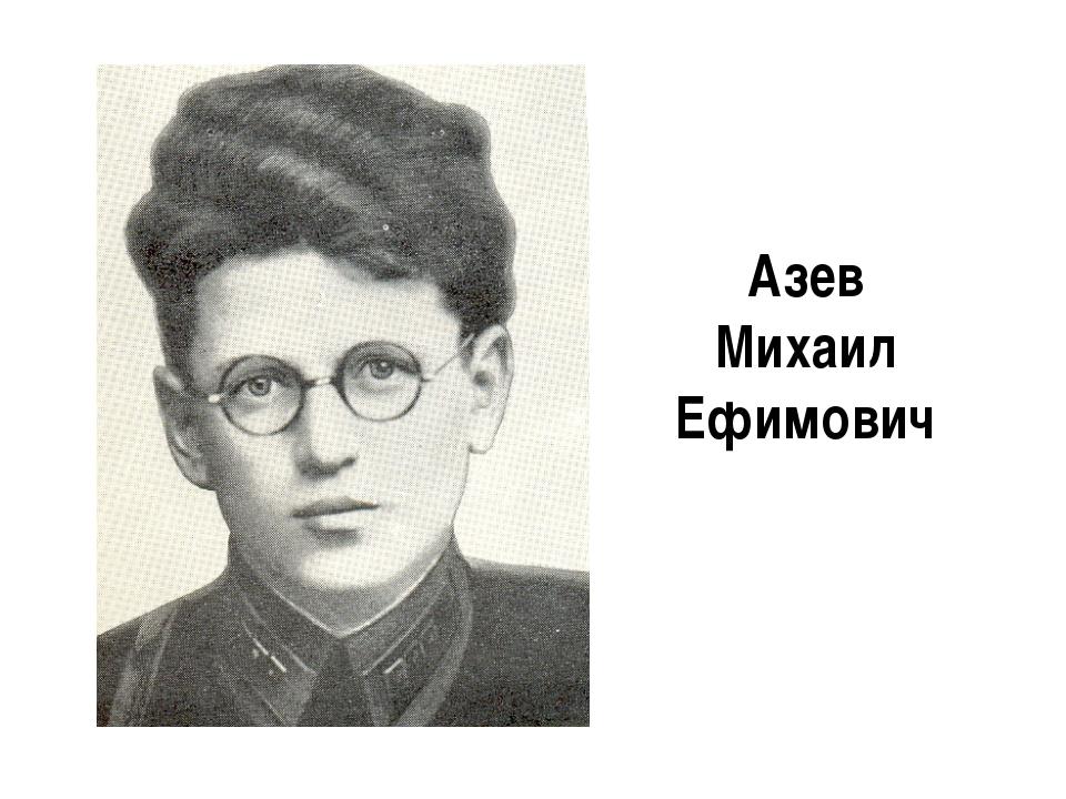 Азев Михаил Ефимович
