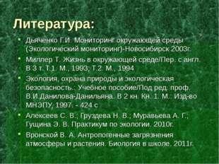 Литература: Дьяченко Г.И. Мониторинг окружающей среды (Экологический монитори