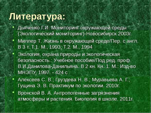 Литература: Дьяченко Г.И. Мониторинг окружающей среды (Экологический монитори...