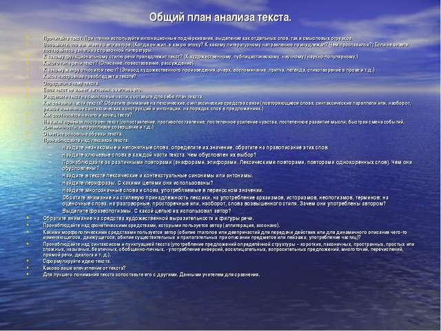 Общий план анализа текста. Прочитайте текст. При чтении используйте интонацио...
