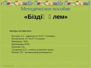 Методическое пособие «Біздің әлем» Казтаева З.А.- директор я/с №127 «Гульнур»