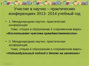 Участие в научно – практических конференциях 2013- 2014 учебный год 1. Междун