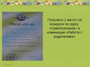 Получено 1 место на конкурсе по курсу «Самопознание» в номинации «Работа с ро