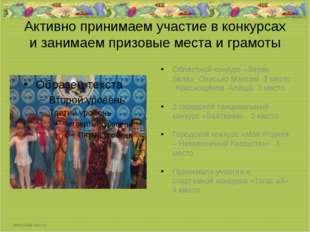 Активно принимаем участие в конкурсах и занимаем призовые места и грамоты Обл