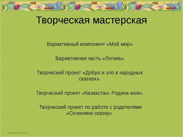 Творческая мастерская Вариативный компонент «Мой мир» Вариативная часть «Логи...