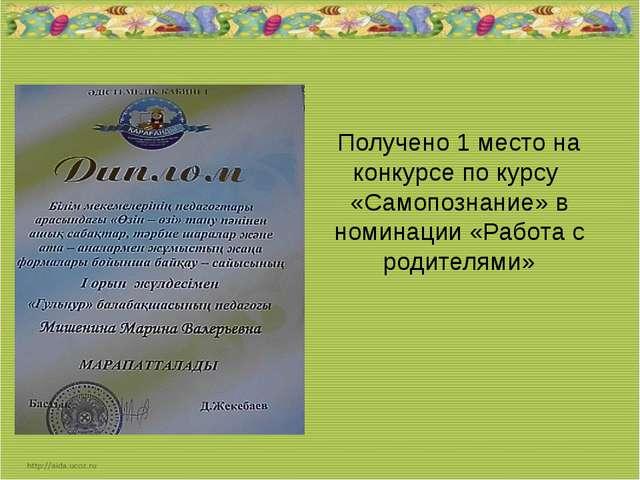 Получено 1 место на конкурсе по курсу «Самопознание» в номинации «Работа с ро...