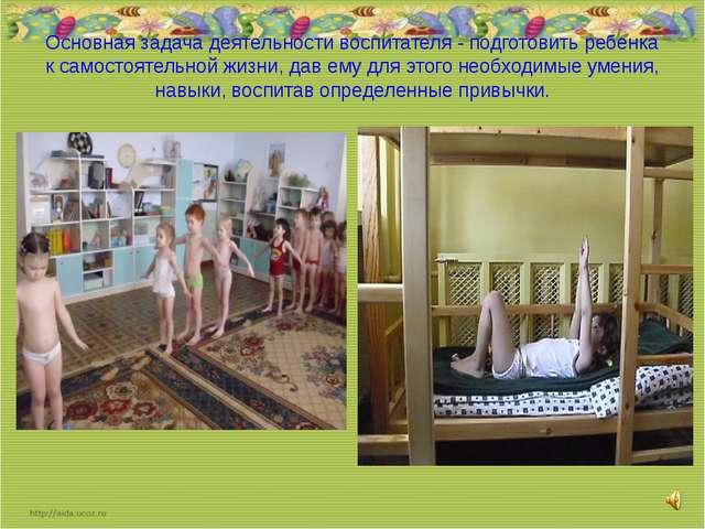 Основная задача деятельности воспитателя - подготовить ребенка к самостоятель...
