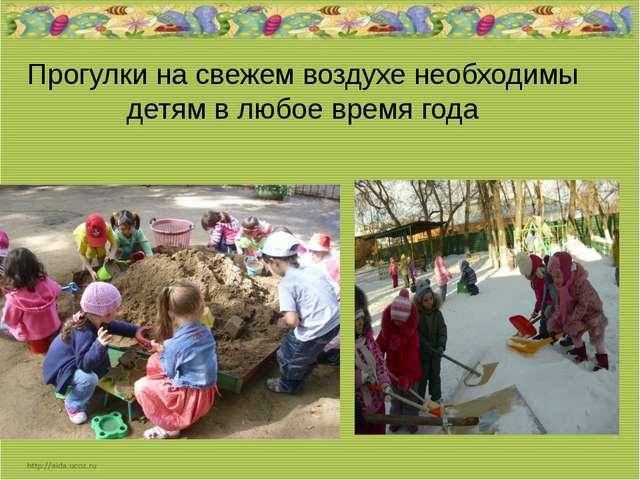 Прогулки на свежем воздухе необходимы детям в любое время года