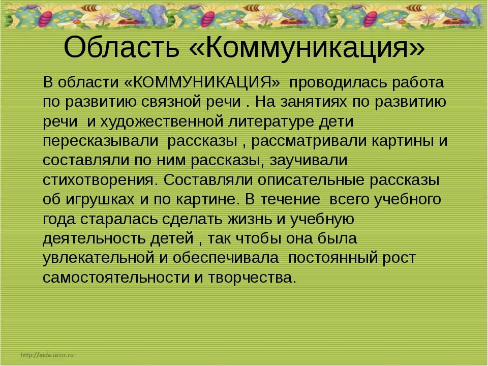 Область «Коммуникация» В области «КОММУНИКАЦИЯ» проводилась работа по развити...