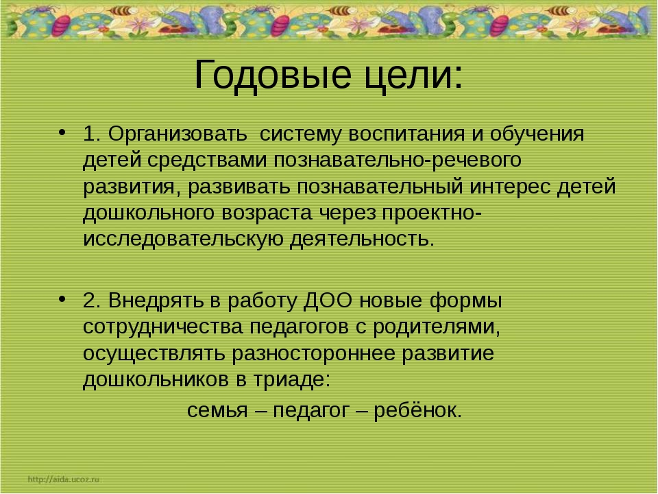 Годовые цели: 1. Организовать систему воспитания и обучения детей средствами...