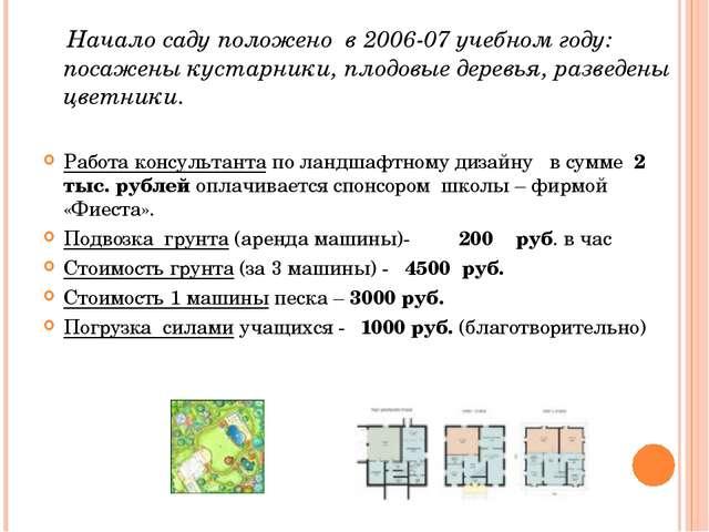 Начало саду положено в 2006-07 учебном году: посажены кустарники, плодовые д...