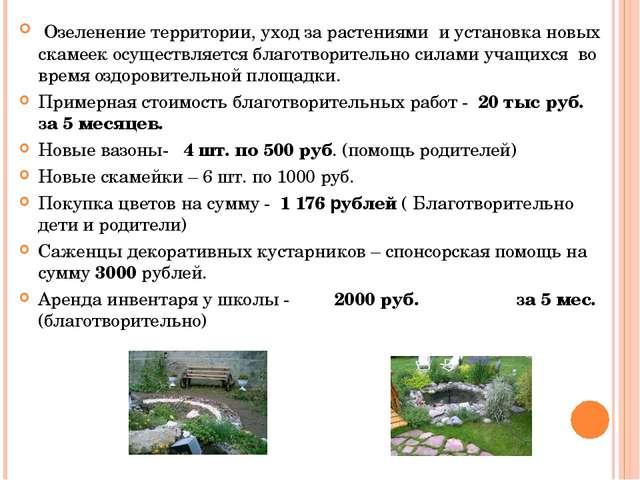 Озеленение территории, уход за растениями и установка новых скамеек осуществ...
