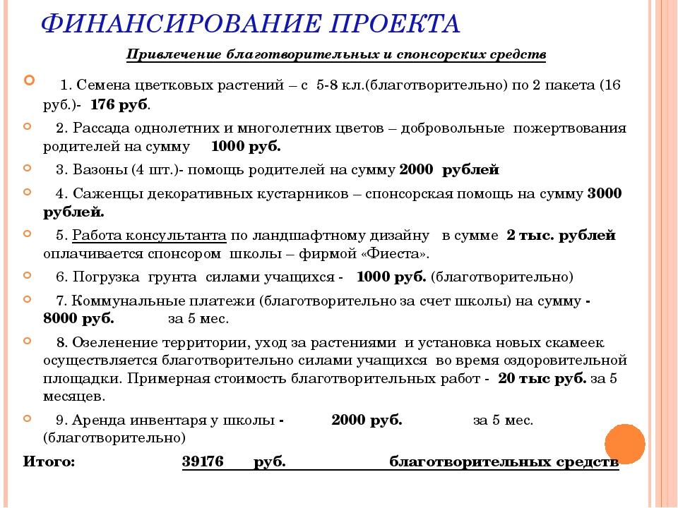 ФИНАНСИРОВАНИЕ ПРОЕКТА Привлечение благотворительных и спонсорских средств ...