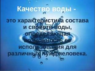 Качество воды - это характеристика состава и свойств воды, определяющая возмо
