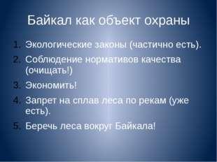 Байкал как объект охраны Экологические законы (частично есть). Соблюдение нор