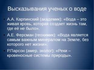 Высказывания ученых о воде А.А. Карпинский (академик): «Вода – это живая кров