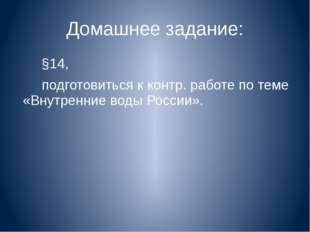 Домашнее задание: §14, подготовиться к контр. работе по теме «Внутренние воды