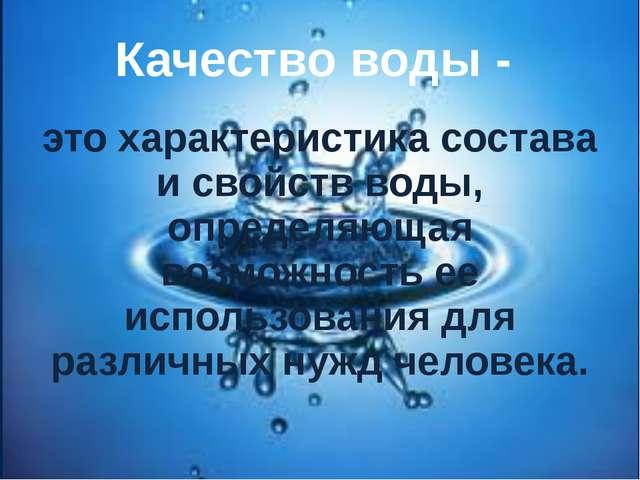 Качество воды - это характеристика состава и свойств воды, определяющая возмо...