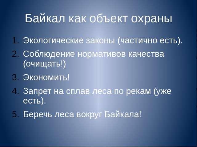 Байкал как объект охраны Экологические законы (частично есть). Соблюдение нор...