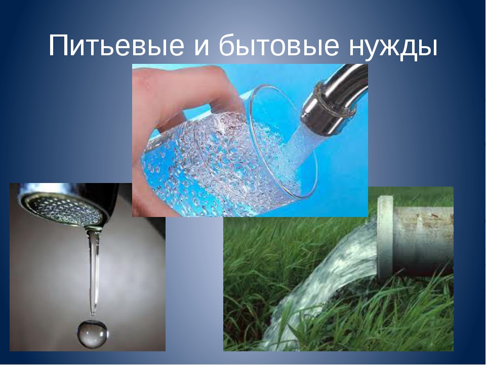 Питьевые и бытовые нужды