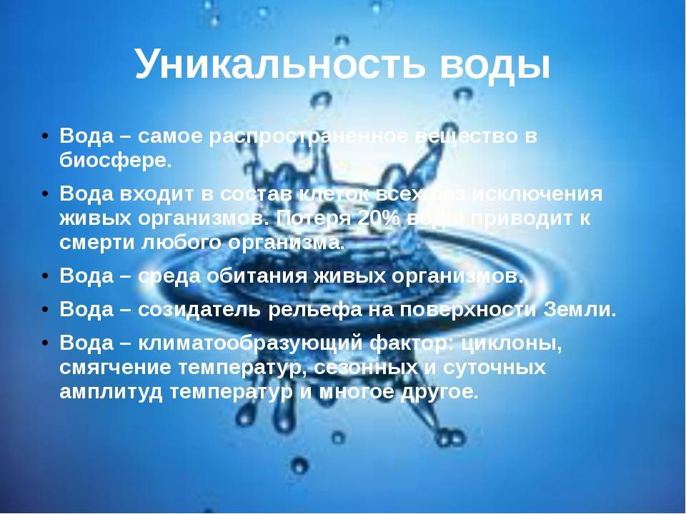 Уникальность воды Вода – самое распространенное вещество в биосфере. Вода вхо...