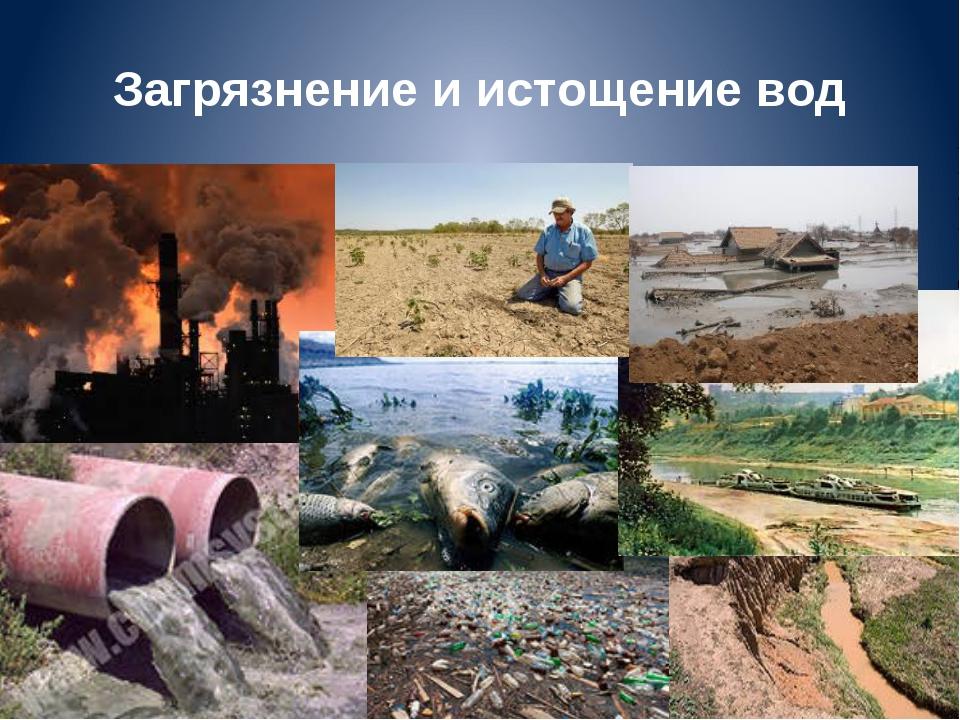Загрязнение и истощение вод