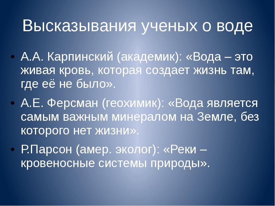 Высказывания ученых о воде А.А. Карпинский (академик): «Вода – это живая кров...